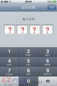 手機密碼(2)–脫下手機密碼的薄紗1