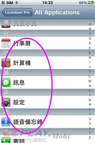手機密碼(2)–脫下手機密碼的薄紗5