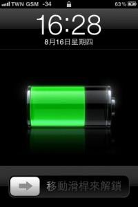 iphone常見故障維修〈3〉突然不能充電機身發燙1