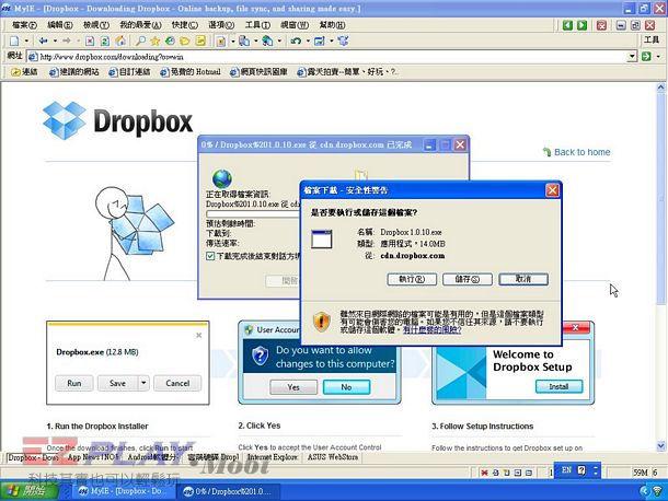Dropbox 給您好用的跨平台雲端資料夾2