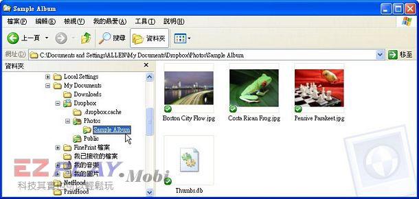 Dropbox 給您好用的跨平台雲端資料夾15