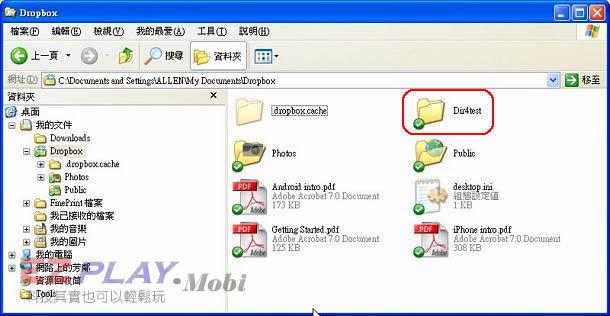 Dropbox 給您好用的跨平台雲端資料夾22