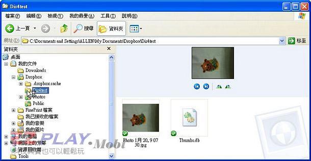 Dropbox 給您好用的跨平台雲端資料夾26