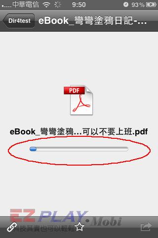 Dropbox 給您好用的跨平台雲端資料夾38