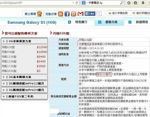 HTC New One、三星S4 Note2、iPhone 5泡水受潮摔機故障,綁約買新機,比維修手機划算3