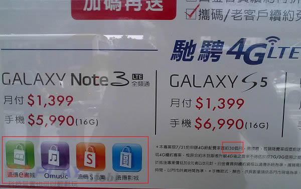 HTC New One、三星S4 Note2、iPhone 5泡水受潮摔機故障,綁約買新機,比維修手機划算5