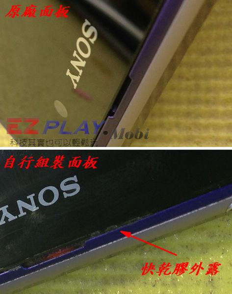 Sony Xperia Z1 手機無訊號維修紀錄12