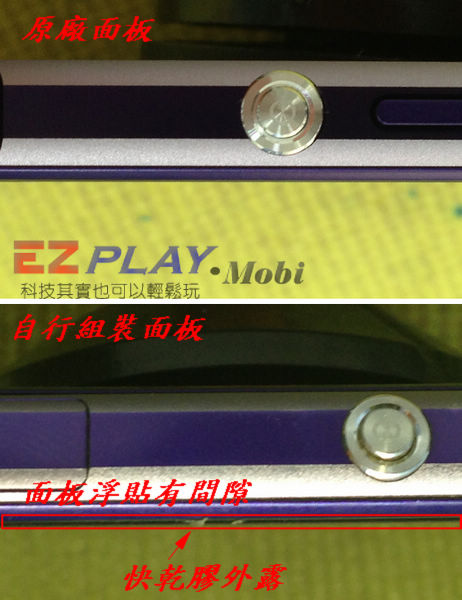 Sony Xperia Z1 手機無訊號維修紀錄13