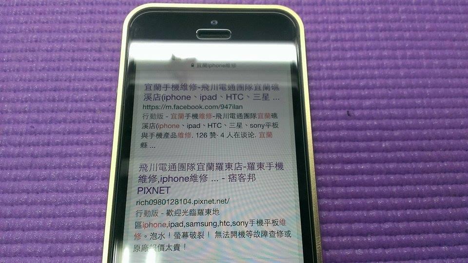iPhone手機染上禽流感要被撲殺4