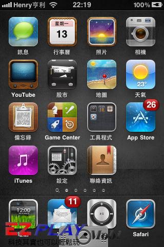 改變你iPhone電信公司名稱11