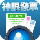 App實用工具(6)神眼發票1