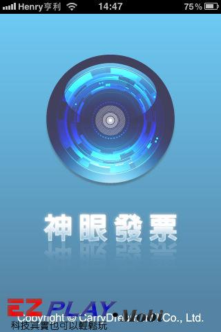 App實用工具(6)神眼發票2