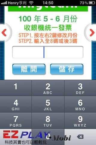 App實用工具(6)神眼發票8