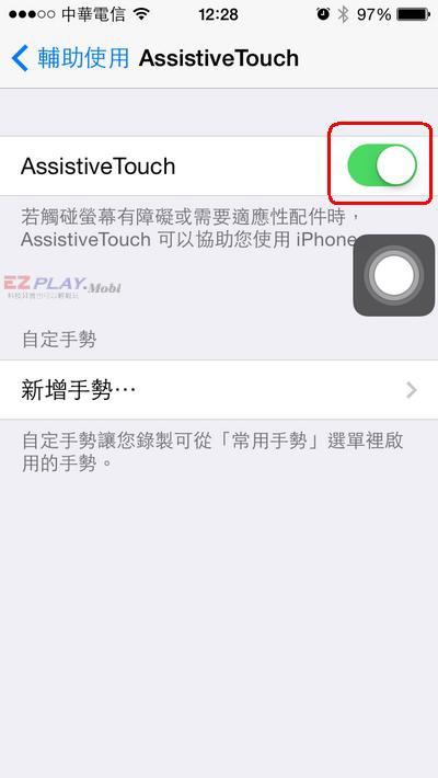 Iphone使用小技巧電源鍵壞了要如何關開機2