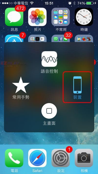 Iphone使用小技巧電源鍵壞了要如何關開機3