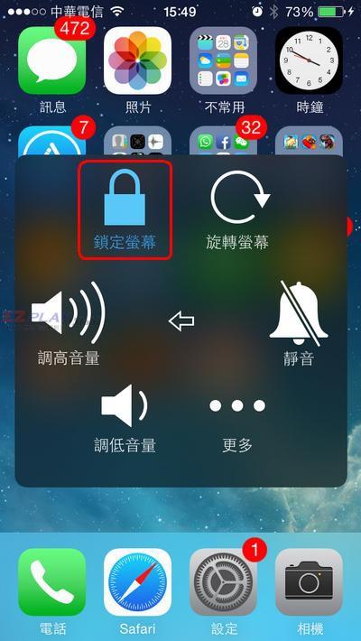 Iphone使用小技巧電源鍵壞了要如何關開機4
