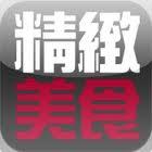 App實用工具(10)台北精緻美食1