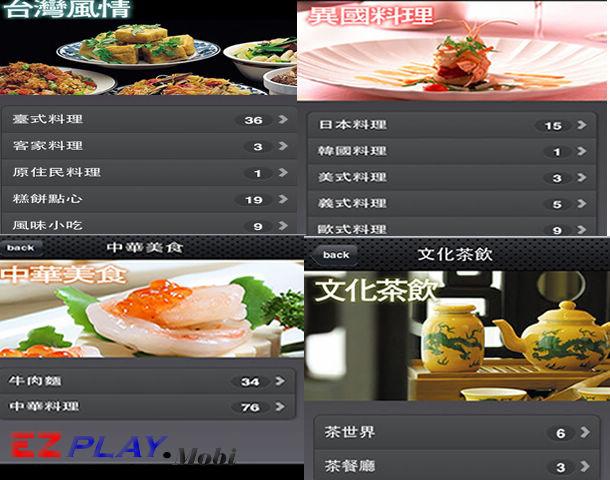 App實用工具(10)台北精緻美食3