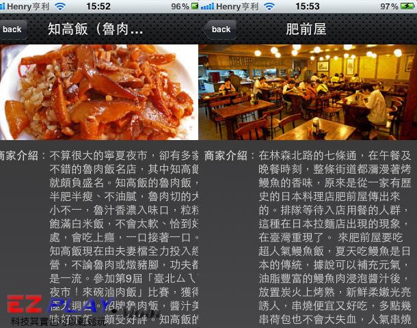 App實用工具(10)台北精緻美食5