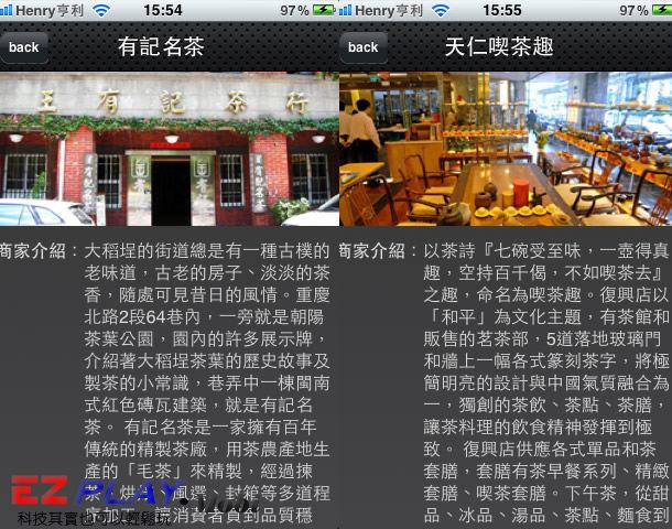 App實用工具(10)台北精緻美食6