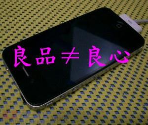 泡水iphone 4貼7850元,換到的神腦良品機1