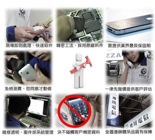 太貴嗎非官方ipod送修保固外泡水摔機的另一個省錢好所在5