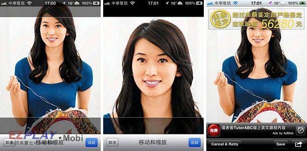 用 iPhone 鑒定看看,說不定妳就是臉蛋最美的那一個!7