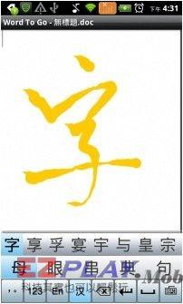 無需紙墨,國筆讓您縱橫玩轉長江S22