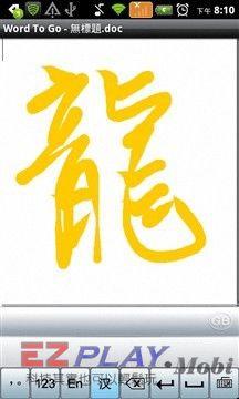 無需紙墨,國筆讓您縱橫玩轉長江S210