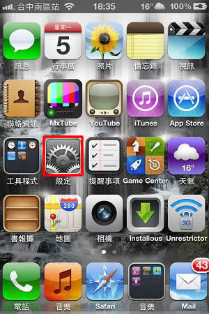 找回被iphone吃掉的個人熱點!2