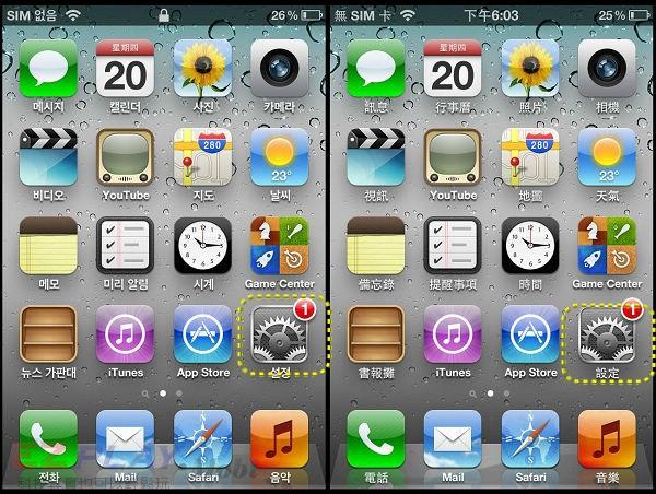 改回中文?iphone回復或更新後,出現江南大叔才看懂的韓文介面2