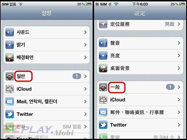 改回中文?iphone回復或更新後,出現江南大叔才看懂的韓文介面3