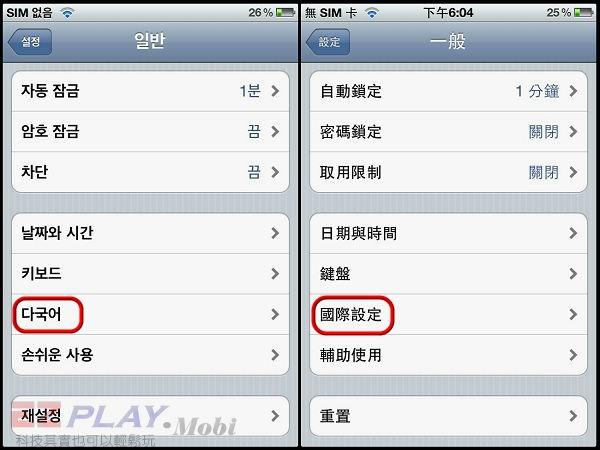 改回中文?iphone回復或更新後,出現江南大叔才看懂的韓文介面4