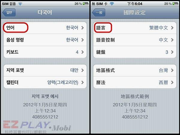 改回中文?iphone回復或更新後,出現江南大叔才看懂的韓文介面5