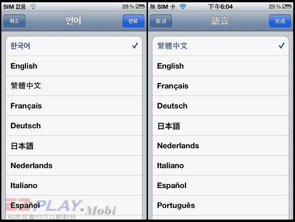改回中文?iphone回復或更新後,出現江南大叔才看懂的韓文介面6