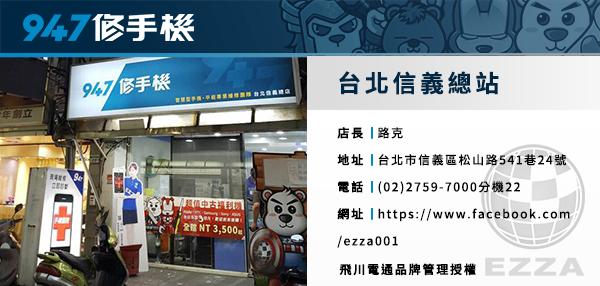 台北信義總站.png