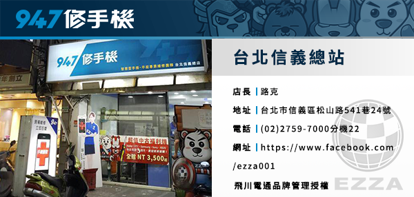 飛川947台北信義總站.png