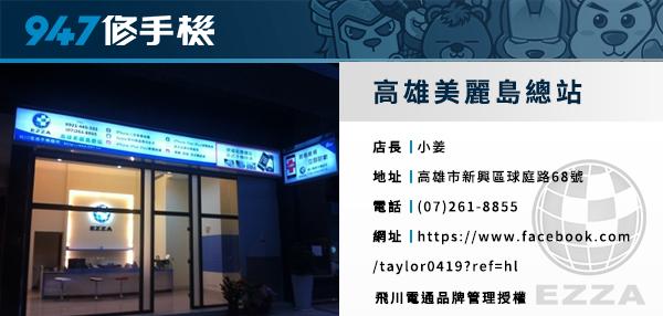 飛川947高雄美麗島總站.png