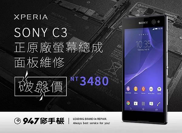 Sony C3正原廠面板到貨!