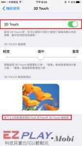 老闆~我的Iphone 6S 貼的鋼化膜,怎麼沒支援 3D Touch.1