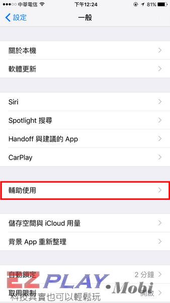 老闆~我的Iphone 6S 貼的鋼化膜,怎麼沒支援 3D Touch.4