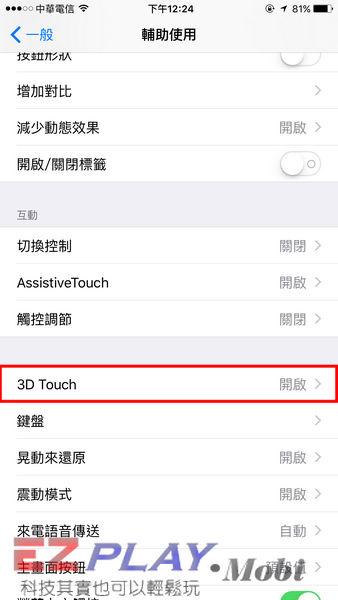 老闆~我的Iphone 6S 貼的鋼化膜,怎麼沒支援 3D Touch.5