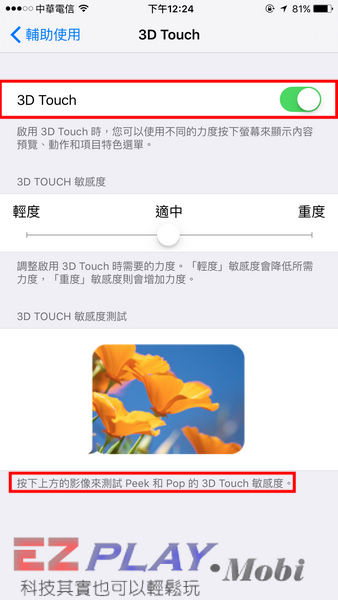 老闆~我的Iphone 6S 貼的鋼化膜,怎麼沒支援 3D Touch.6