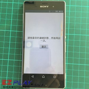 Sony Z3手機7