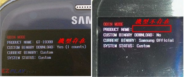 關於手機換機板7
