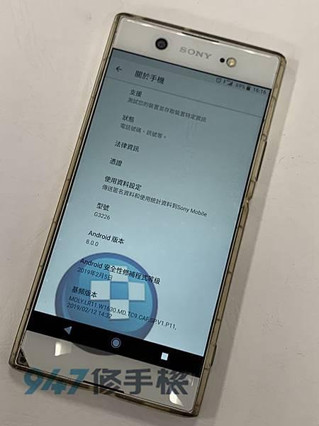 SONY XA1U手機維修-面板維修-電池更換01.jpg
