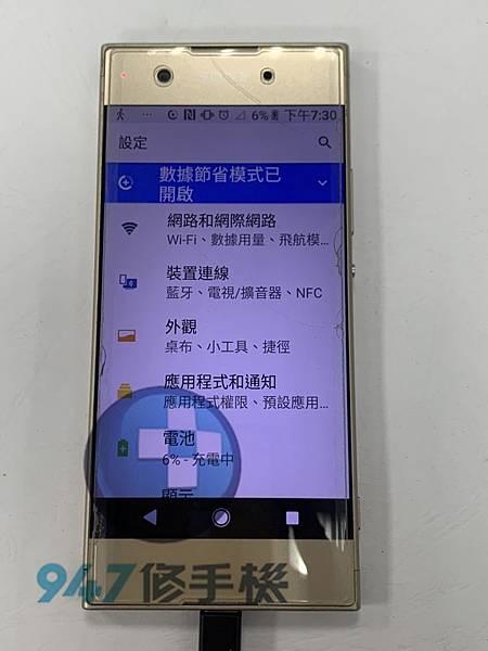 SONY XA1手機維修_電池更換_尾插更換04.jpg