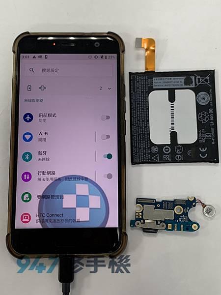 HTC U11手機維修_電池更換_面板更換04.jpg