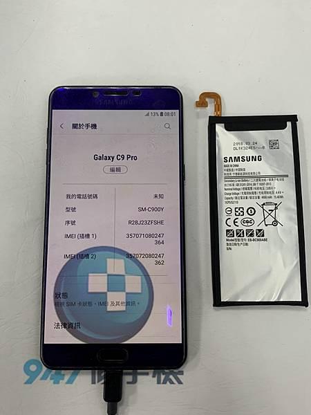 三星C9 PRO手機維修_面板更換_電池更換05.jpg