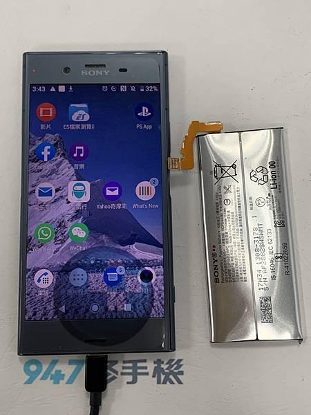 SONY XZ1 手機維修_面板更換_電池更換04.jpg